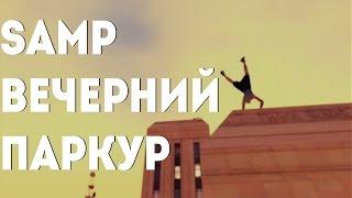 getlinkyoutube.com-SAMP - ВЕЧЕРНИЙ ПАРКУР