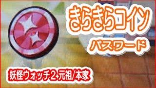 getlinkyoutube.com-【3DS 妖怪ウォッチ2元祖/本家】きらきらコインをゲットできるパスワードを公開<攻略 裏技>