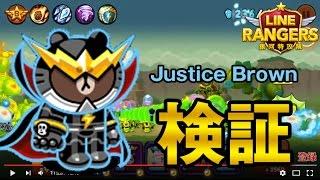 getlinkyoutube.com-【LINE Rangers】Justice Brown [LINEレンジャー ジャスティスブラウン検証][銀河特攻隊]