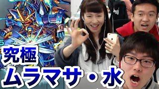 getlinkyoutube.com-【モンスト】幽界の妖刀-水の刃 究極!蒼の妖刀 ムラマサに挑む!
