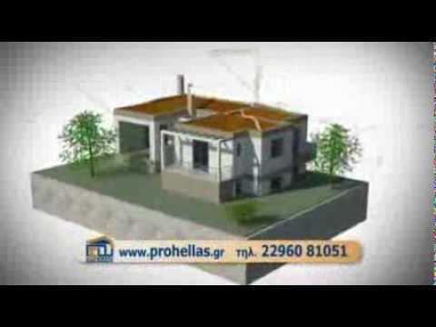 Προκατασκευασμένα Σπίτια Προελλάς