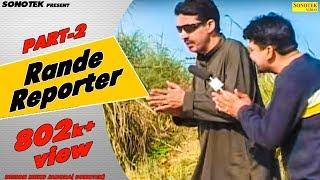 Haryanvi Natak - Ram Mehar Randa - Rande Reporter - Haryanavi Comedy _02.avi