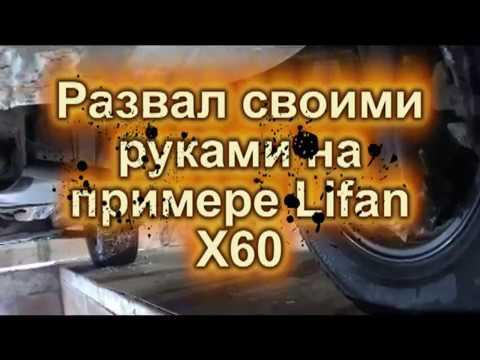 Развал своими руками на примере Lifan X60 часть 1