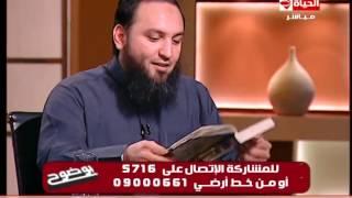 getlinkyoutube.com-برنامج بوضوح - حلقة الثلاثاء 25-11-2014 الشيخ عمرو الليثى وما هو القرين - Bwodoh