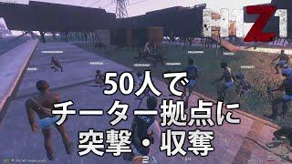 getlinkyoutube.com-【H1Z1】50人でチーター集団・CNCG一派征伐【実況】