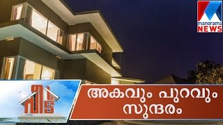 getlinkyoutube.com-No Word Other than 'Beautiful' to Describe the House | Manorama News | Veedu