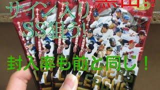 getlinkyoutube.com-akatukiのオーナーズリーグ22弾 開封動画11 SSサイン入り狙う!