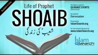 Events Of Prophet Shoaib's Life (Urdu)