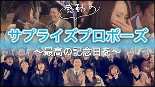 getlinkyoutube.com-「最高の記念日を」感動のサプライズ・プロポーズ