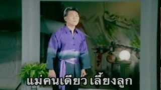 หญิงคนนั้นชื่อแม่ - ทศพล หิมพานต์ 【OFFICIAL MV】