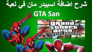 getlinkyoutube.com-شرح اضافة اسبايدرمان Spiderman في لعبة Gta San Andreas كيفية تثبيت اسبايدر مان في لعبة Gta San Andre