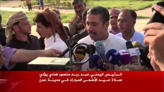 getlinkyoutube.com-الرئيس اليمني يؤدي صلاة عيد الأضحى بعدن