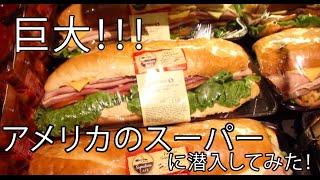 getlinkyoutube.com-【留学:調査#2】 アメリカの有名なスーパーに潜入してみた!!