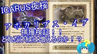 getlinkyoutube.com-イカロスオンライン アポカリプス・イブ 捕獲検証!!   ICARUS夜桜