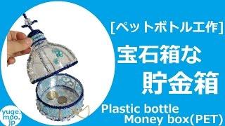 getlinkyoutube.com-DIY#3 まるで宝石箱なペットボトル貯金箱・女子夏休み工作に!