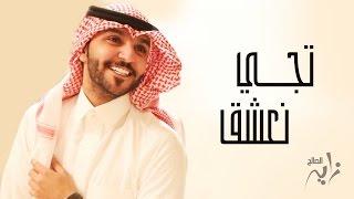 getlinkyoutube.com-#زايد الصالح - تجي نعشق (النسخة الأصلية)   جلسة 2012