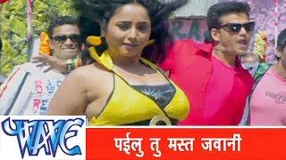 getlinkyoutube.com-पईलु तू मस्त जवानी Payilu Tu Mast Jawani - Kayisan Piyawa Ke Chariter Ba - Bhojpuri Hot Song