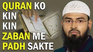 Quran Ko Arbi Me Padhna Zaroori Hai Ya Aur Bhi Zaban Me Padha Ja Sakta Hai By Adv. Faiz Syed
