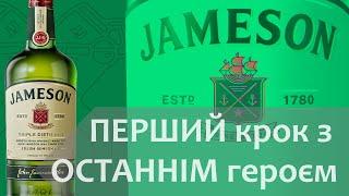 Jameson — легендарний ірландський віскі