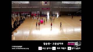 getlinkyoutube.com-2014 전국학교스포츠클럽 킨볼대회_결승전(고등남자부)