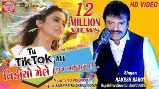 Tu TikTokma Video Mele Jiv Gabhray Chhe(Video) ||Rakesh Barot ||Ram Audio