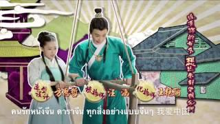 getlinkyoutube.com-เจ้าสาวเต้าหู้ คู่รักอลเวง