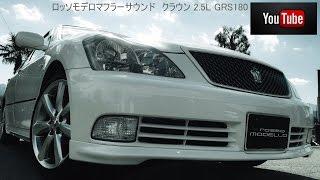 getlinkyoutube.com-クラウンアスリート マフラーサウンド GRS180 ロッソモデロ