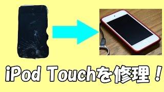 getlinkyoutube.com-画面が割れたiPod Touchを自分で修理してみた! 後編