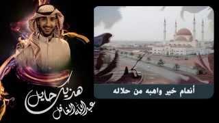 getlinkyoutube.com-انشودة هذيك حايل عبدالله الغافل+mp3 HD