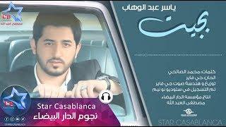 "getlinkyoutube.com-ياسر عبد الوهاب "" بجيت "" - #Yaser Abd Alwahab - Bajeet"