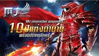getlinkyoutube.com-Review MU Origin-TH (CBT)