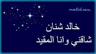 getlinkyoutube.com-خالد شنان شاقني وانا المقيد