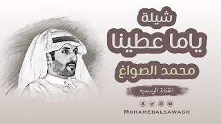 شيلة : ياما عطينا || كلمات الشاعر : محمد الصواغ || اداء المنشد : جابر بن صبح || ((التفاصيل بالوصف))