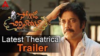 getlinkyoutube.com-Soggade Chinni Nayana Theatrical Trailer    Nagarjuna, Ramya Krishnan, Lavanya Tripathi