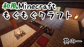 getlinkyoutube.com-【和風Minecraft】もぐもぐクラフト その1【ゆっくり実況】