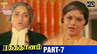 Raththa Thanam | Tamil Movie | Part 7 |  Prabhu | Gautami | Gangai Amaran | Thamizh Padam