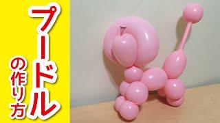 "getlinkyoutube.com-【プロが教えるバルーンアートの作り方】プードルを作ってみよう♪ Let's Balloon Art ""Poodles"""