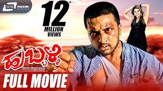 getlinkyoutube.com-Hubli -- ಹುಬ್ಬಳ್ಳಿ| Kannada Full HD Movie | Kichcha Sudeep, Rakshitha | Om Prakash Rao