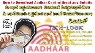 getlinkyoutube.com-How to get Lost Aadhar card Without Enrollment ID And Number/Telugu/తెలుగులో Tech-Logic
