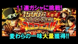 getlinkyoutube.com-【トレクル】1500万ダウンロード突破! スゴフェス11連! ! レア麦わらの一味大量GET!!!
