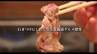 getlinkyoutube.com-美味い北海道グルメ! 札幌でジンギスカン・ラムしゃぶなら「おはな」 動画制作配信 KOSTY ad   観光PR・商品PR・施設PRはお任せください(北海道・札幌※全国)