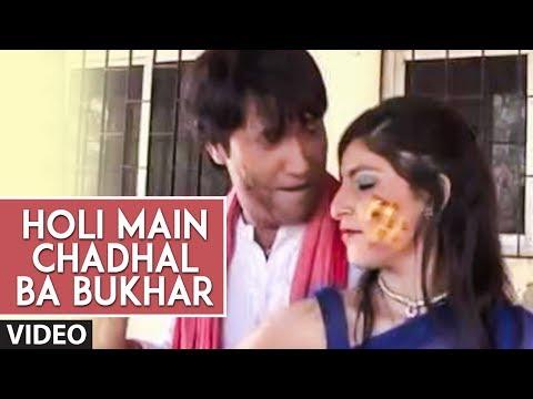 Holi Main Chadhal Ba Bukhar (Full Video Song) - Chhuti Na Rang Holi Mein