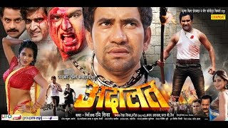 "getlinkyoutube.com-Adalat - अदालत - Super Hit Full Bhojpuri Movie 2015 | Dinesh Lal Yadav ""Nirahua"", Monalisa"