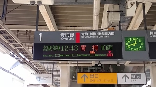 getlinkyoutube.com-【車外放送の音量大きすぎ】JR青梅線羽村駅のATOS自動放送を撮影