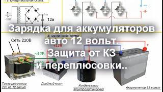 getlinkyoutube.com-Зарядка для аккумуляторов авто. Защита от короткого замыкания и переполюсовки. Своими руками