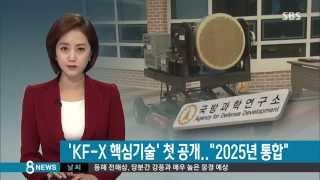 "getlinkyoutube.com-KF-X '핵심장비' 첫 공개…""2025년 통합 가능"" / SBS"