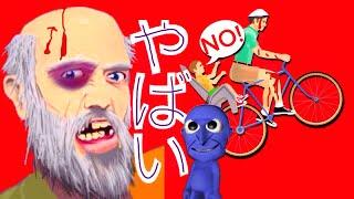 青鬼ゲーム実況プレイ ハッピーホイールズ 実況プレイ. . .車椅子、BMX、おじいちゃん. . .どういうゲーム!?