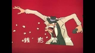 getlinkyoutube.com-Lupin III Series 1 - Openning 2