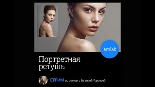"getlinkyoutube.com-Стрим  ""Портретная Ретушь"" с Евгенией Фатеевой на Amlab.me"