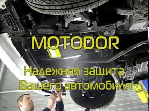 Sandero/Largus/Logan/X-Ray инструкция по установке защиты картера двигателя 01723